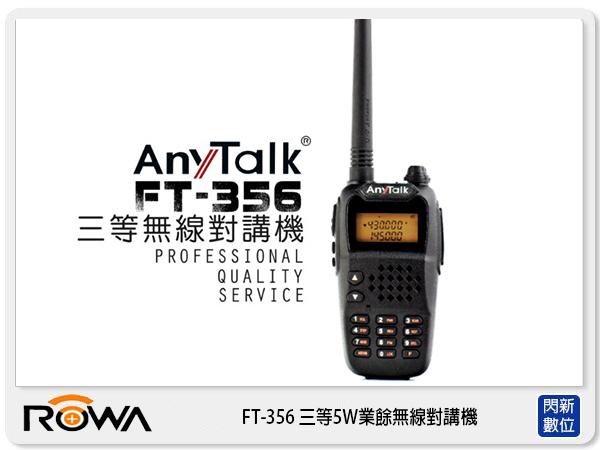 【分期0利率,免運費】ANYTALK FT-356 三等 5W 業餘 無線 對講機 一入 待機強 (FT356 樂華公司貨)