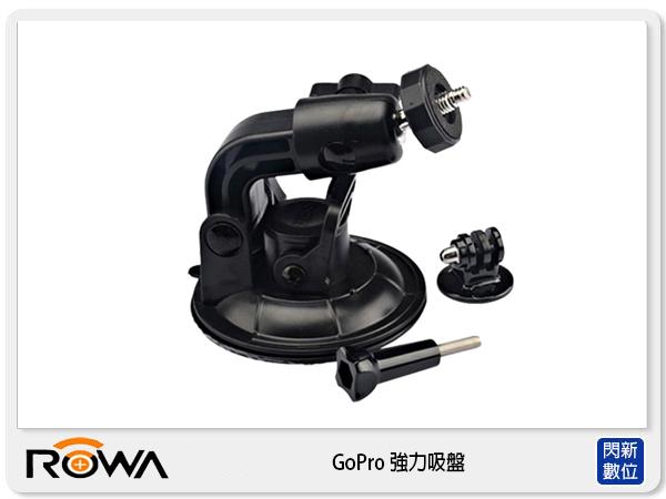 【分期0利率,免運費】ROWA GoPro 專用副廠配件 強力吸盤 適 HERO 3、HERO 4 (公司貨)