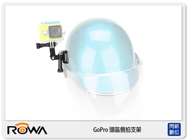 【分期0利率,免運費】ROWA GoPro 專用副廠配件 頭盔側拍支架 適 HERO 3、HERO 4 (公司貨)