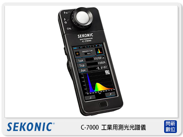 SEKONIC C-7000 工業用測光 光譜儀 C 7000 C7000 正成公司貨【分期0利率,免運費】