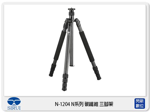 【分期0利率,免運費】Sirui 思銳 N-1204 碳纖維 三腳架 可反折 (N1204,不含雲台,公司貨)