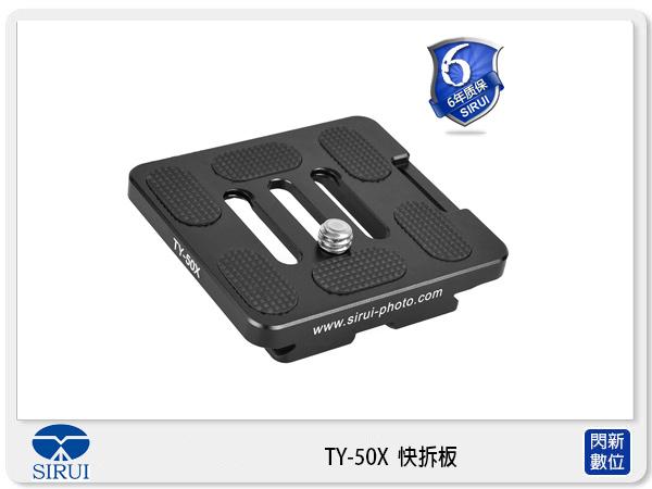 【分期0利率,免運費】Sirui 思銳 TY-50X 快拆板 G KX系列雲台適用 (TY50X,,立福公司貨)