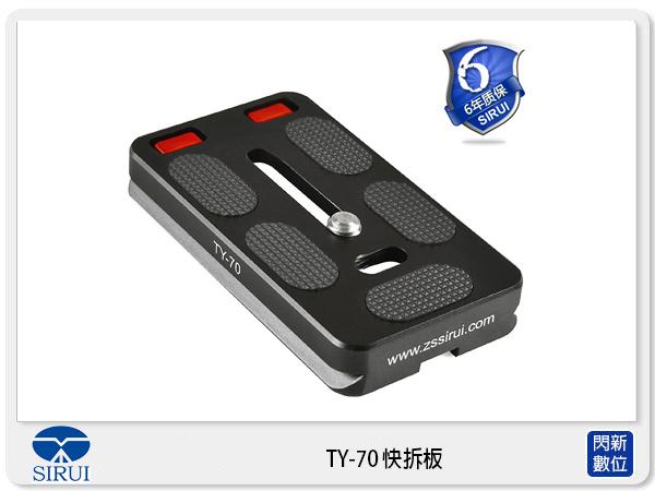 【分期0利率,免運費】Sirui 思銳 TY-70 快拆板 G KX系列雲台適用 (TY70,立福公司貨)