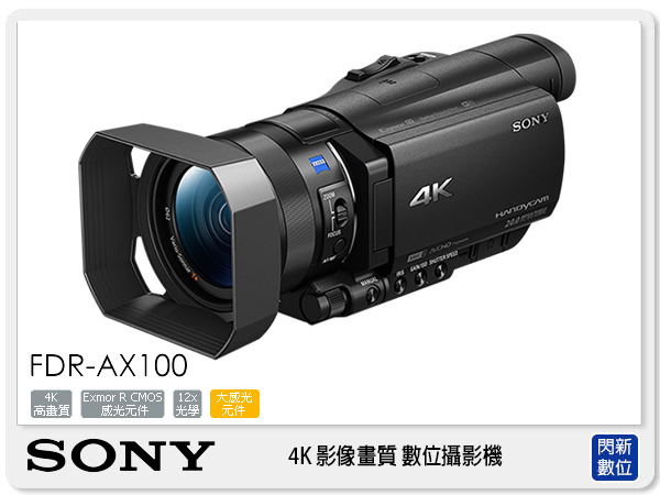 現貨! SONY 索尼 FDR-AX100 4K高畫質攝影機 (AX100,台灣索尼公司貨)