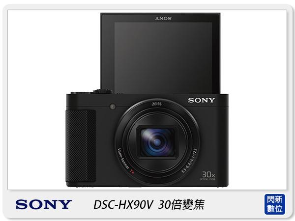 送64G+紀念杯墊(2/12止) SONY DSC-HX90V 30倍變焦 自拍翻轉 電子觀景器(HX90V,台灣索尼公司貨)