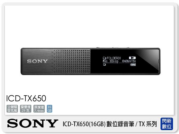 【分期0利率,免運費】SONY ICD-TX650 專業錄音器 錄音筆 內建鋰電 16G (ICDTX650,台灣索尼公司貨)