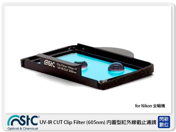 【分期0利率,免運費】STC UV-IR CUT Clip Filter 605nm 內置型紅外線截止濾鏡 for NIKON 全幅機(公司貨)
