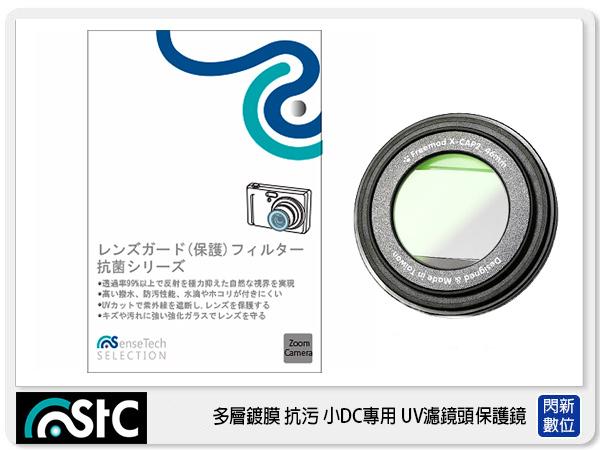 【分期0利率,免運費】 STC 小DC 數位相機 UV +長效防潑水膜 保護鏡 42mm 背膠式  (42 ,公司貨)