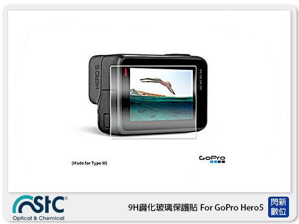 【分期0利率,免運費】STC 鋼化光學 螢幕保護玻璃 LCD保護貼 適用 GOPRO HERO 5 Black  兩片式
