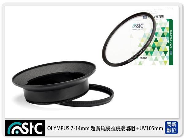 STC Screw-in Lens Adapter 超廣角鏡頭 濾鏡接環組 +UV 105mm For OLYMPUS 7-14mm Pro Lens