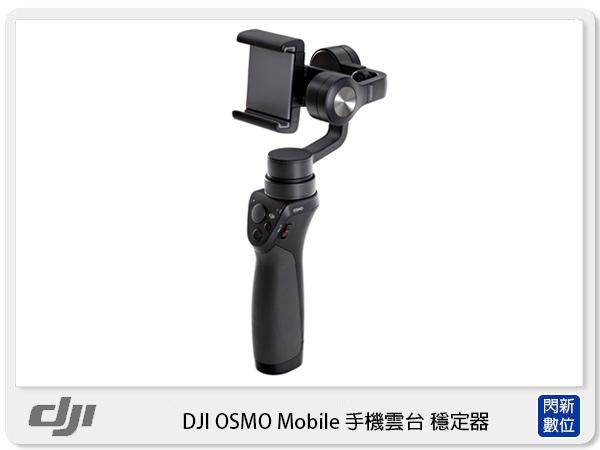 DJI OSMO Mobile 手機雲台相機 超廣角 錄影 穩定器 藍芽 攝影機 手持(公司貨)
