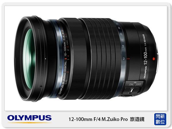 【分期0利率,免運費】預購 Olympus M.ZD 12-100mm f/4 IS PRO 高倍變焦 旅遊鏡(12-100.公司貨)