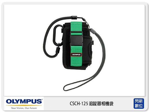 【分期0利率,免運費】 OLYMPUS CSCH-125 追蹤器 相機袋(CSCH125,元佑公司貨)TG Tracker專用