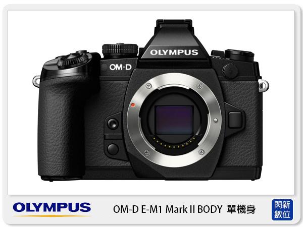 【分期0利率,免運費】預購禮~ OLYMPUS E-M1 Mark II BODY 單機身 (EM1 M2,元佑公司貨)
