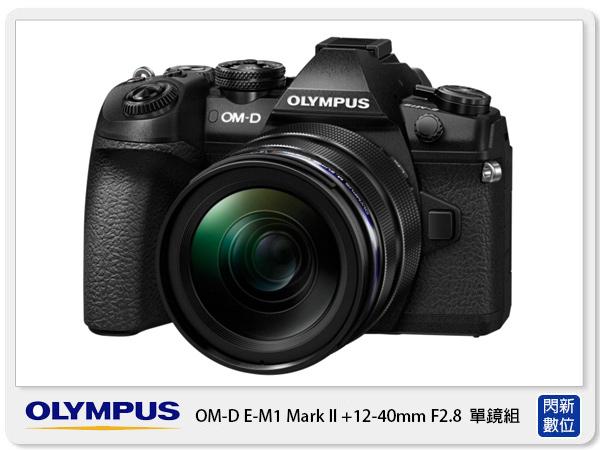 【分期0利率,免運費】預購禮~ OLYMPUS E-M1 Mark II +12-40mm F2.8 單鏡組 (EM1 M2,公司貨)