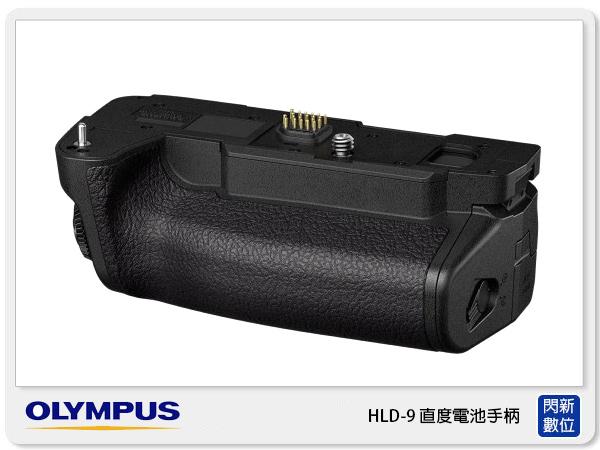 【分期0利率,免運費】預購 OLYMPUS HLD-9 垂直 電池握把 (HLD9,EM1 Mark II EM1M2 專用,公司貨)
