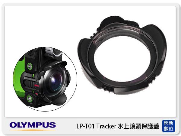 OLYMPUS LP-T01 TG Tracker 水上鏡頭保護蓋 原廠蓋 (LPT01 元佑公司貨)