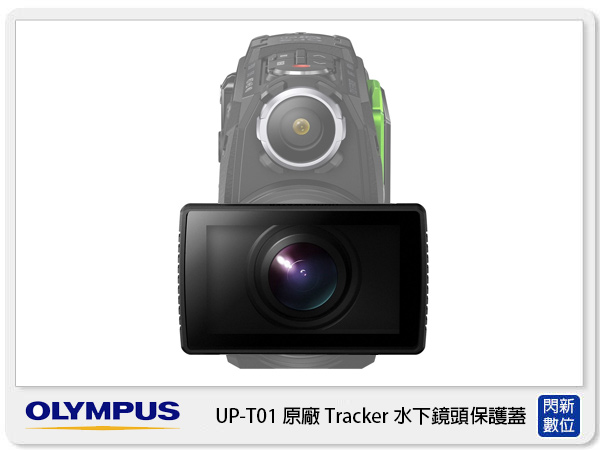 OLYMPUS UP-T01 TG Tracker 水下鏡頭保護蓋 原廠蓋 (UPT01元佑公司貨)