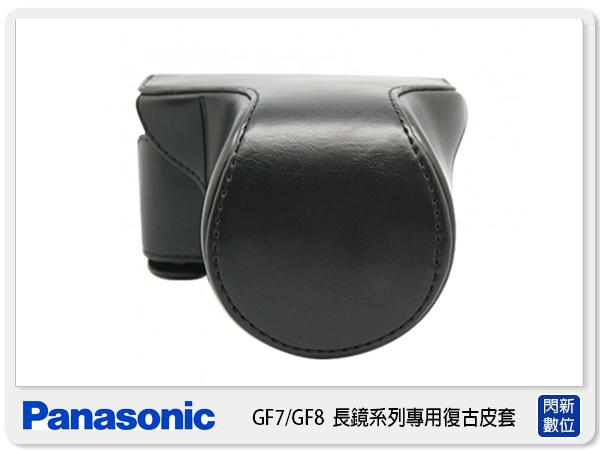Panasonic GF7/ GF8 兩件式 長鏡頭 復古皮套 手工 副廠 相機包 含背帶 黑