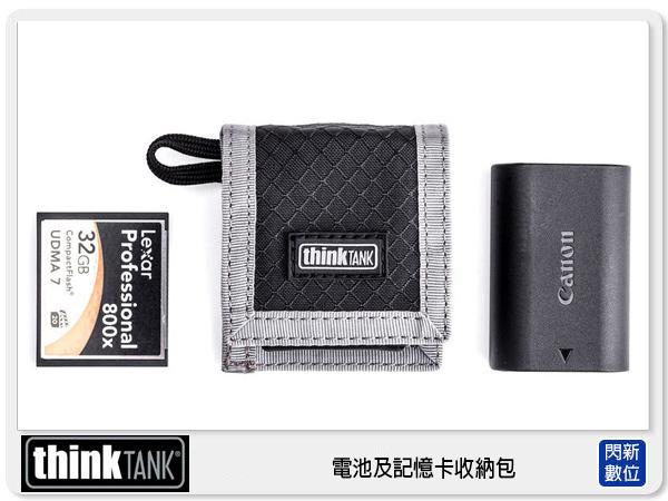 【分期0利率,優惠券折扣】thinkTank 創意坦克 CF/SD&Battery 電池及記憶卡收納包 CB971 (彩宣公司貨)