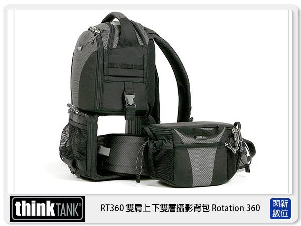 【分期0利率,優惠券折扣】thinkTank 創意坦克 RT360 雙肩上下雙層攝影背包 Rotation 360 (公司貨)
