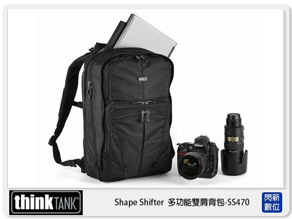 【分期0利率,優惠券折扣】thinkTank 創意坦克 SS470 Shape Shifter 多功能 雙肩 後背包 (公司貨)
