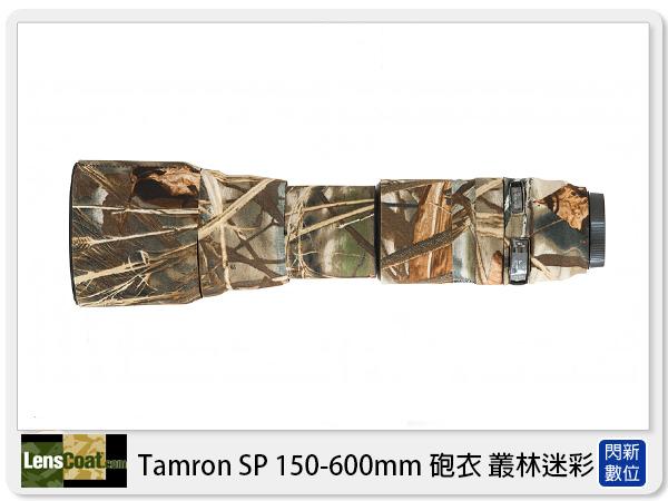 【分期0利率,免運費】美國 Lenscoat 偽裝 叢林迷彩 砲衣(Tamron SP 150-600mm 專用)