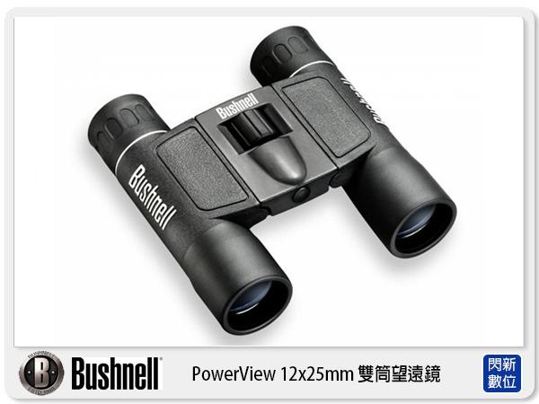Bushnell Power View 12x25mm 雙筒望遠鏡 輕便 折疊 可調變焦 屋脊稜鏡 (131225,公司貨)【24期0利率,免運費】