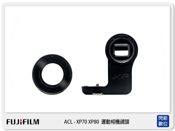 FUJIFILM 富士 ACL XP70 XP80 外掛 廣角鏡頭(ACL-XP70,恆昶公司貨)