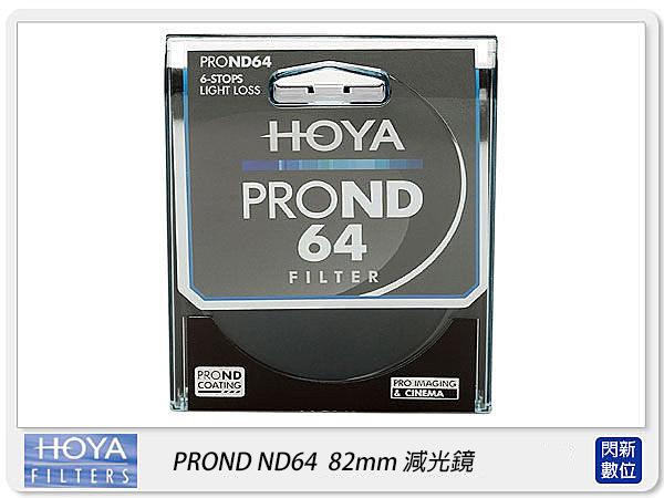 【分期0利率,免運費] 送拭鏡布~ HOYA PROND ND64 82mm 減光鏡 立福公司貨 ND106 減6格