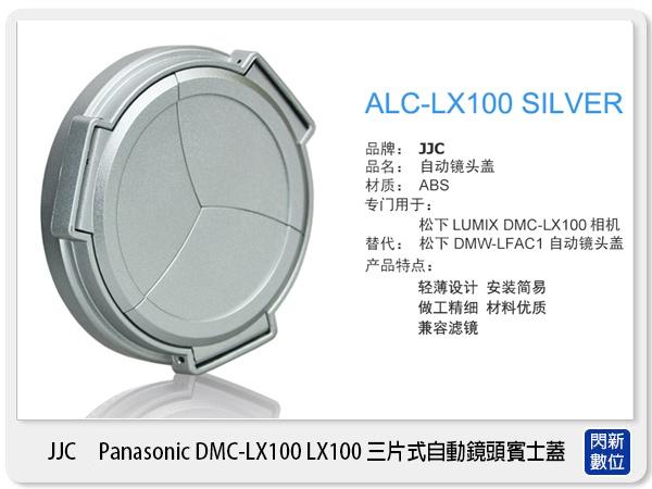 Lens Cap 副廠專用鏡頭蓋 Panasonic LUMIX DMC-LX100 LX100 三片式自動鏡頭蓋 賓士蓋