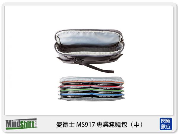 【分期0利率,優惠券折扣】MindShift 曼德士 專業濾鏡包(中)MS917