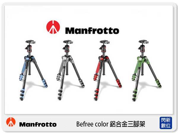 【分期0利率.免運費】Manfrotto 曼富圖 Befree color 鋁合金三腳架(MKBFRA4L-BH, 正成公司貨)