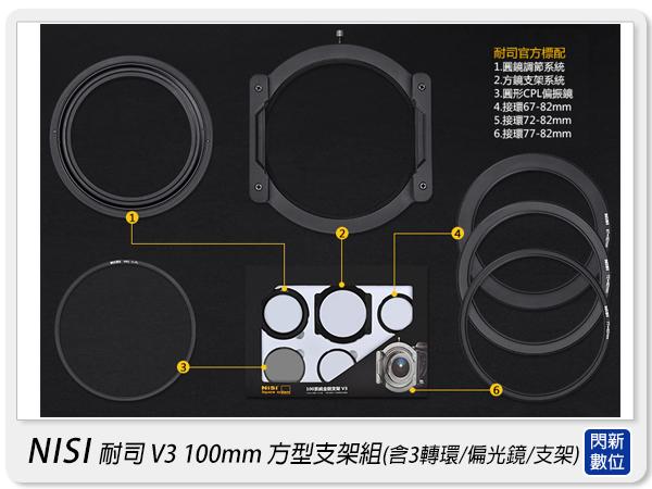 【分期0利率,免運費】 NISI 耐司 V3 新款 方型支架 100mm (含偏光鏡x1 / 轉接環x3 / 可調支架x1,公司貨)