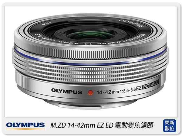 OLYMPUS M.ZUIKO ED 14-42mm F3.5-5.6 EZ 電動變焦(14-42,元佑公司貨)【分期0利率,免運費】適EM5/EPL6/EM1/GF6