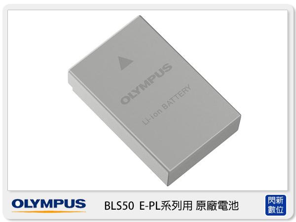 Olympus BLS-50 BLS50 原廠鋰電池(同BLS5,適EPL7/EPL6/EPL5/EM10/STYLUS 1