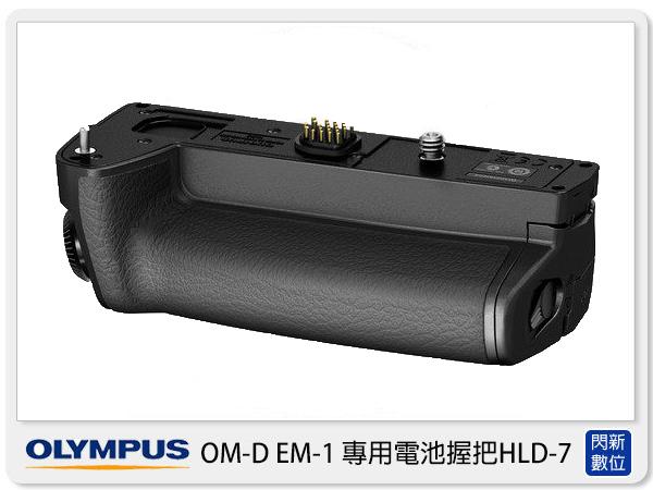 OLYMPUS HLD-7 原廠 電池把手 垂直把手(HLD7,元佑公司貨)OMD EM1/E-M1用【0利率,免運費】