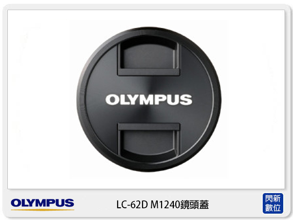 Olympus LC-62D 原廠鏡頭蓋 62mm (M.ZD 12-40mm 鏡頭專用) LC62 LC62D
