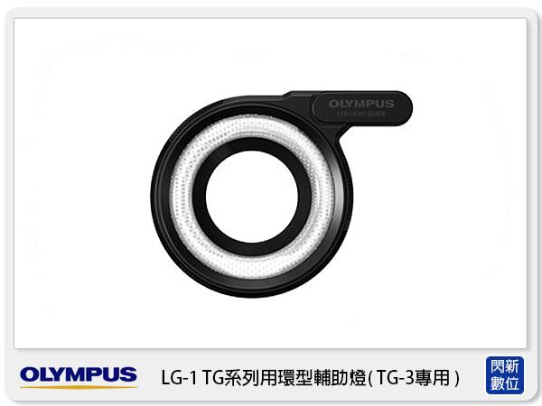 【分期0利率,免運費】OLYMPUS LG-1 TG系列用環型輔助燈 LED導光板 (LG1,元佑公司貨)適用TG1/TG2/TG3