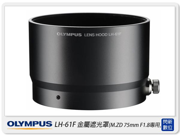 黑色/銀色~ OLYMPUS LH-61F 金屬 原廠 遮光罩(LH61F,M.ZD 75mm F1.8 專用,元佑公司貨)【免運費】