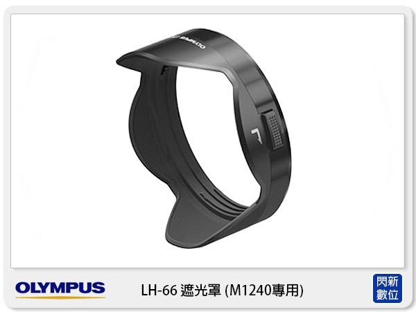【免運費】OLYMPUS LH-66 原廠 遮光罩(LH66,M.ZD 12-40mm 專用)