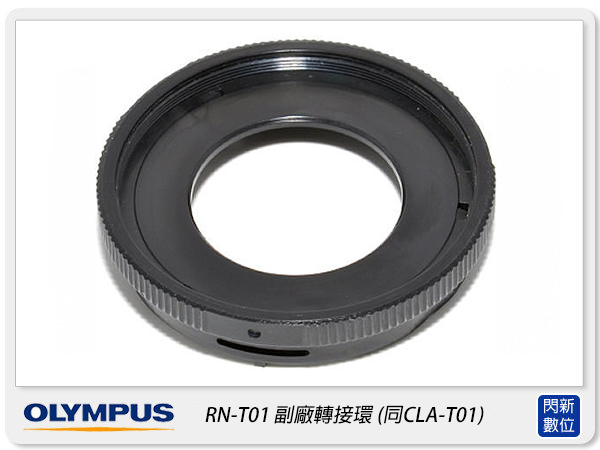 OLYMPUS RN-T01 TG1/TG2/TG3專用 副廠轉接環 (同CLAT01)
