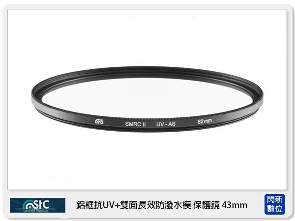【分期0利率,免運費】送鏡頭蓋防丟夾 STC 雙面長效防潑水膜 鋁框 抗UV 保護鏡 43mm (43,公司貨) 另有B+W/SUNPOWER
