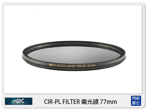 【分期0利率,免運費】送鏡頭蓋防丟夾~ STC CIR-PL FILTER 環形 偏光鏡   77mm (CPL 77,公司貨)
