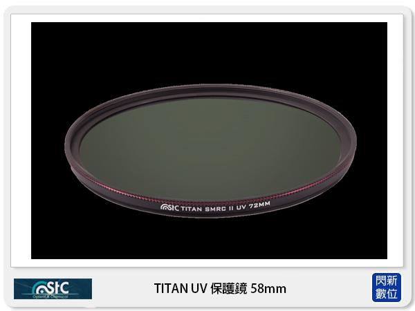 【分期0利率,免運費】送鏡頭蓋防丟夾 STC TITAN UV 抗紫外線 鋁環 保護鏡 58mm (58,公司貨) 另有B+W/SUNPOWER