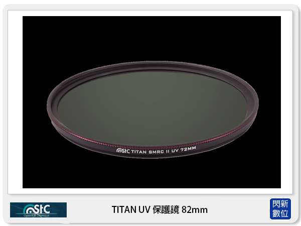【分期0利率,免運費】送鏡頭蓋防丟夾 STC TITAN UV 抗紫外線 鋁環 保護鏡 82mm (82,公司貨) 另有B+W/SUNPOWER