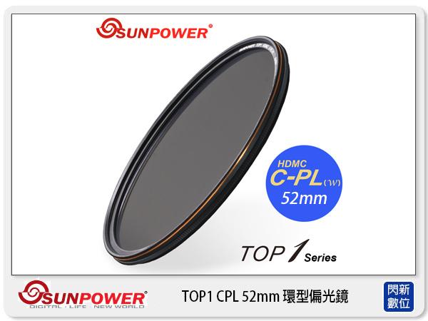 送濾鏡袋~SUNPOWER TOP1 CPL 52mm 環型偏光鏡 鏡片 航太鋁合金 (52,湧蓮公司貨)【分期0利率,免運費】