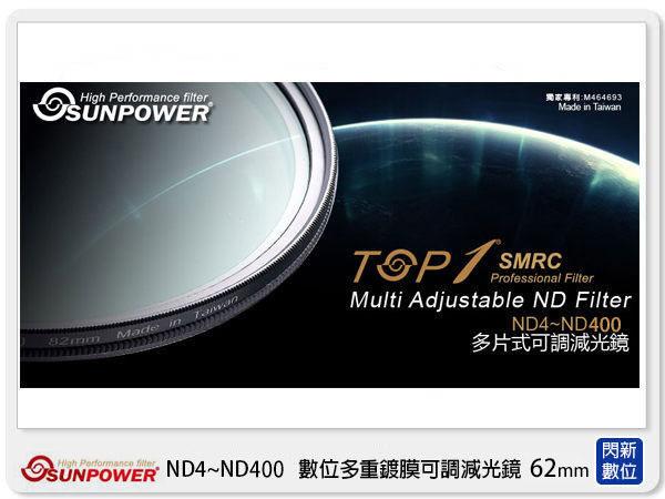 送大嘴猴濾鏡包~ SUNPOWER TOP1 SMRC ND4~ND400 62mm 可調減光鏡 (62,湧蓮公司貨)【分期0利率,免運費】