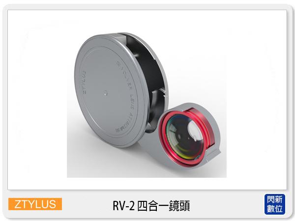 【分期零利率,免運費】ZTYLUS RV-2 四合一鏡頭 銀色 ( 立福公司貨 )