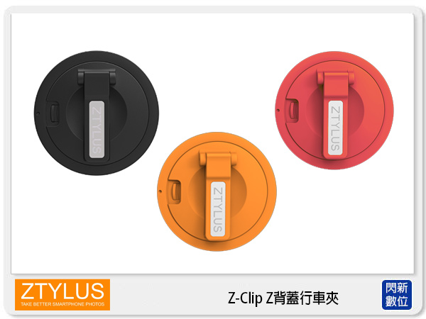 【分期零利率,免運費】ZTYLUS Z-Clip Z 背蓋行車夾 多功能支架 手機殼專用 (公司貨)